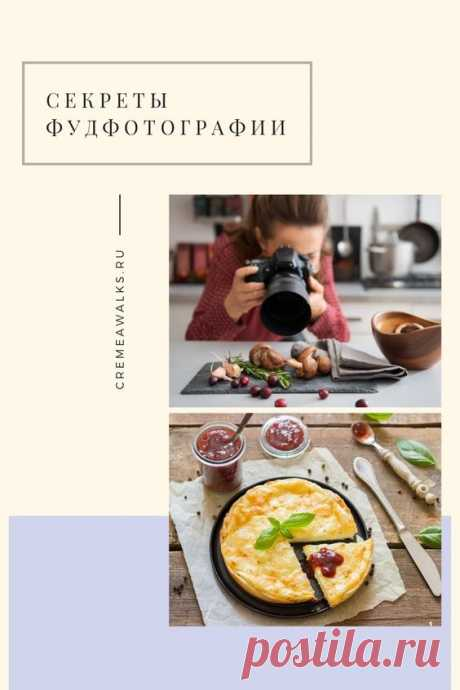 Pinterest - Топ 10 самых нужных советов для тех, кто зарабатывает на кулинарных блогах. Лайфхаки как сделать продукты более свежими на фот   Крымская кухня