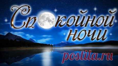 Картинки Спокойной ночи! Сладких снов! с ангелочками - Гифки, открытки с пожеланием доброй ночи - Пожелания спокойной ночи в стихах новые красивые
