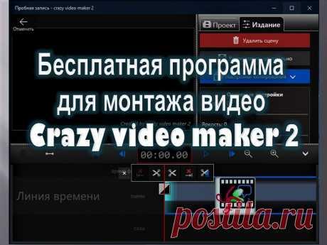 Бесплатная программа для монтажа видео - Помощь пенсионерам