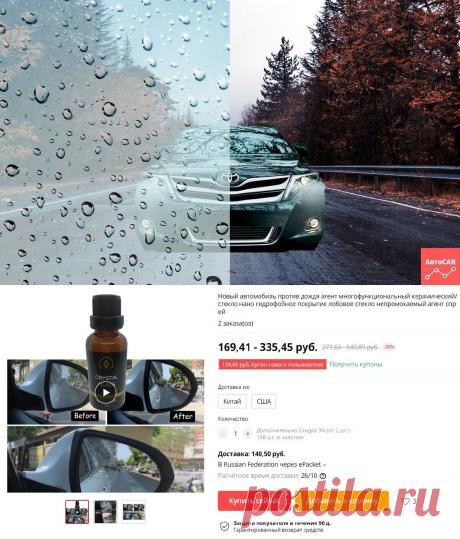 Как защитить свои стёкла от дождя и грязи? Антидождь своими руками | АвтоCAR | Яндекс Дзен