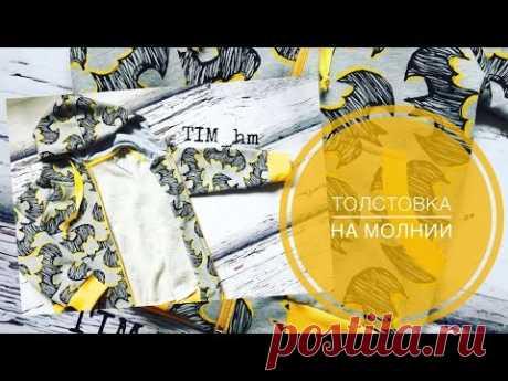Como coser la chaqueta deportiva con la capucha en el relámpago |TIM_hm |