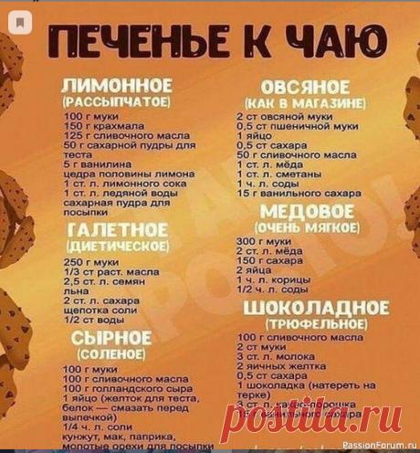 Шпаргалка кулинара, печенье