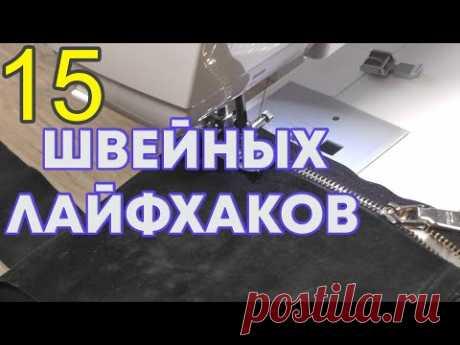 Швейные хитрости (15 СОВЕТОВ) - ШВЕЙНЫЕ ЛАЙФХАКИ