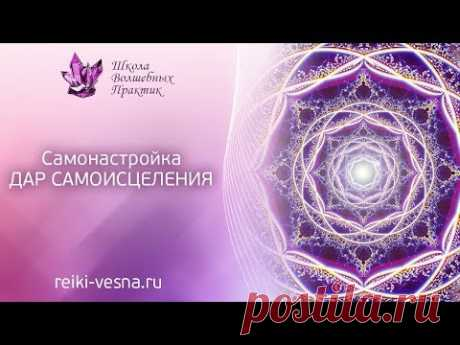 Самонастройка ДАР САМОИСЦЕЛЕНИЯ | Мощная настройка исцеления | Рейки самонастройка