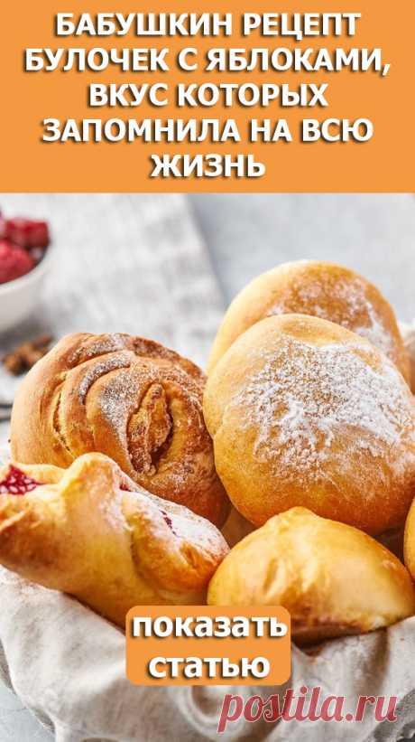 СМОТРИТЕ: Бабушкин рецепт булочек с яблоками, вкус которых запомнила на всю жизнь