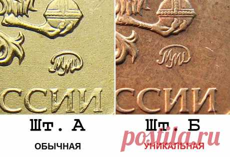 Это самая дорогая разновидность монеты РФ, найденная в последнее время. Сейчас она стоит пол миллиона рублей | Монеты | Яндекс Дзен