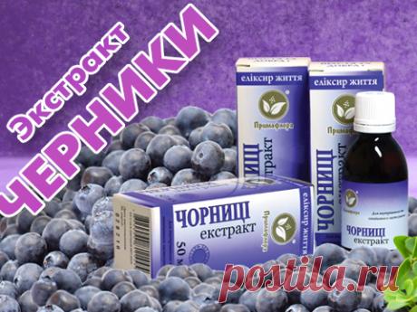 """Акция """"Тройная сила черники""""   Примафлора"""