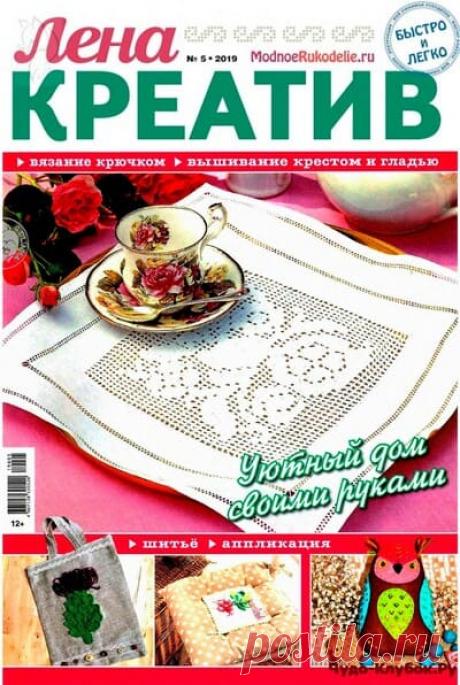 ЛЕНА КРЕАТИВ 5 2019 |журналы на чудо-КЛУБОК