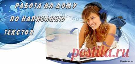 Набор текста на дому | Vorabota.ru – для пользователей и начинающих Web мастеров | бесплатные программы, онлайн сервисы для создания сайтов, блогов | Заработок в интернете без вложений