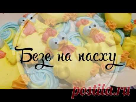 Пасхальное безе./ Easter meringue./Украшение для куличей./Швейцарская меренга. - YouTube