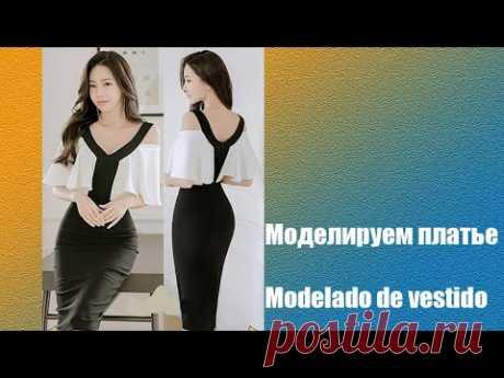 Моделируем платье. Modelado de vestido  #diseño de modas #курсы кройки и шитья