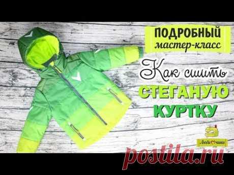 Как сшить детскую стеганую куртку/Любимчики