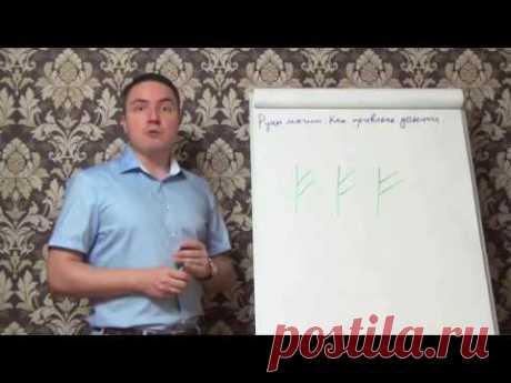 Евгений Грин — Руны магии — Как привлечь деньги