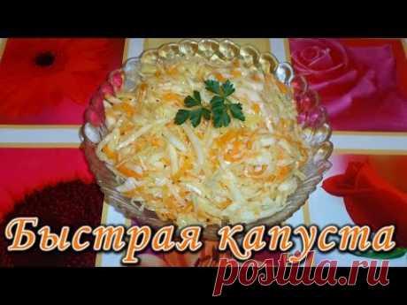 Быстрая маринованная капуста за 2 часа! Хрустящая, сочная и очень вкусная! Pickled Cabbage Fast - YouTube
