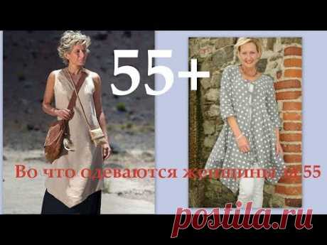 Во что одеваются женщины за 55 весной, летом и осенью 2018 года