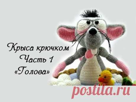 """МК Часть 1 Вяжем крючком игрушку крысу амигуруми """"Голова"""""""