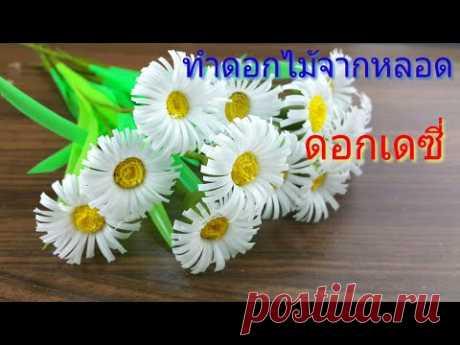 ทำดอกไม้ประดิษฐ์ จากหลอดพลาสติก ดอกเดซี่   How to make flowers from plastic tubes.  Daisy