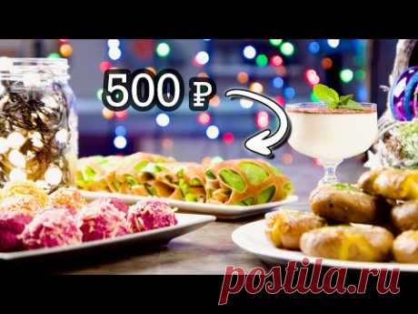 Вкусно – не значит дорого!!! Удиви гостей за 500 рублей! Новогодний стол, который хочется повторить!