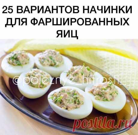 Домашние лайфхаки 💡 в Instagram: «25 вариантов начинки для фаршированных яиц . Друзья, кому не сложно, оставьте 1 цветочек 🌹🌺🌸🌼🌻🌷💐 в коментах, чтобы я вас всех видела…»