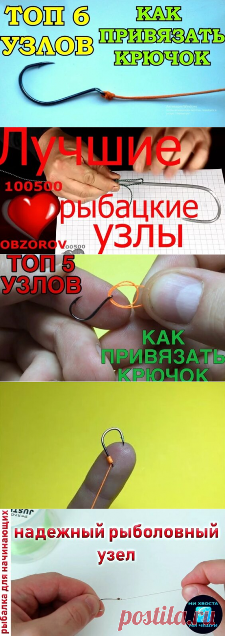Как привязать крючок к леске 6 лучших и надёжных узлов - Яндекс.Видео