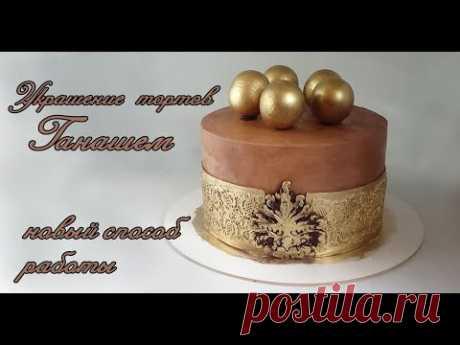 Ганаш покрытие для торта Новый метод Декор из Ганаша  How to decorate a cake with ganache