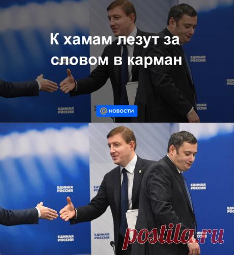 К хамам лезут за словом в карман - Новости Mail.ru