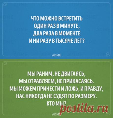Попробуй отгадать;)) 20 детских загадок / Болталка / Разговоры на любые темы