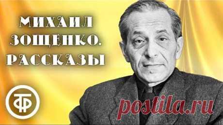 Михаил Зощенко. Грустные анекдоты