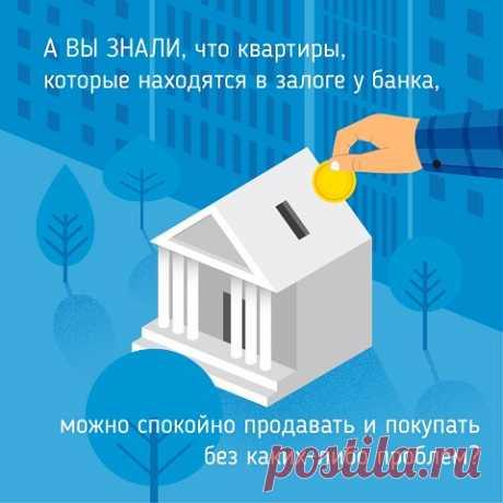 А вы знали, что квартиры, которые находятся в залоге у банка, можно спокойно продавать и покупать без каких-либо проблем?   OK.RU