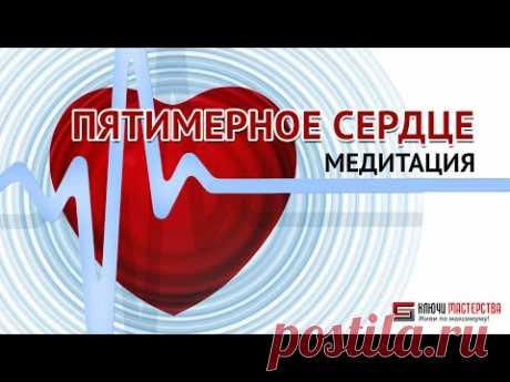 Медитация Пятимерное Сердце
