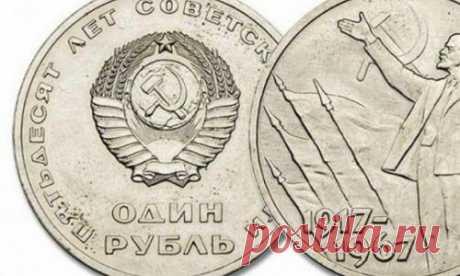Монета СССР за миллион: найти клад у себя дома :: :: RusNews
