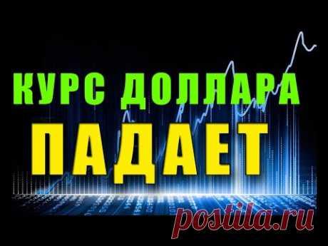 КУРС ДОЛЛАРА СЕГОДНЯ - 5 Мая 2020 года