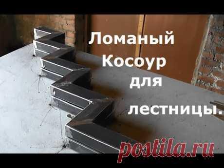 Делаем ломаный косоур для лестницы. Каркас для лестницы.Основание для лестницы.