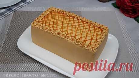 Потрясающе вкусный карамельный торт. Готовится быстро и просто | Вкусно Просто Быстро | Яндекс Дзен