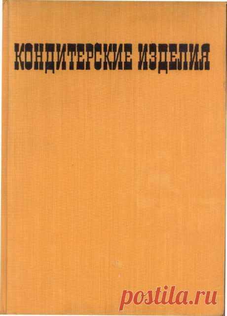 Кондитерские изделия 1969