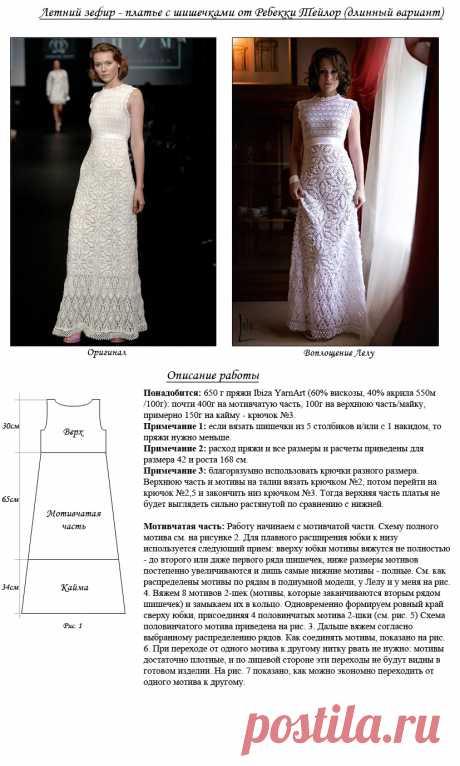 Летний зефир - платье с шишечками от REBECCA TAYLOR
