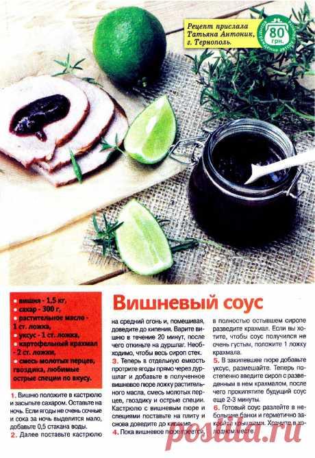 La salsa de guinda