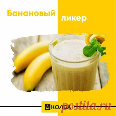 Ингредиенты для «Бархатный банановый ликер»: Самогон 40% — 300 мл Банан (крупные) — 2-3 шт. Молоко сгущенное — 1 бан. Яйцо куриное — 2 шт. Молоко — 150 мл.  Вылить в миску сгущенное молоко, добавить самогон, яйца, молоко и кусочки бананов. Смесь перемешать и тщательно взбить миксером. Процедить через сито. Вылить ликер в графин и остудить в холодильнике. Настаивать 5 дней🤗
