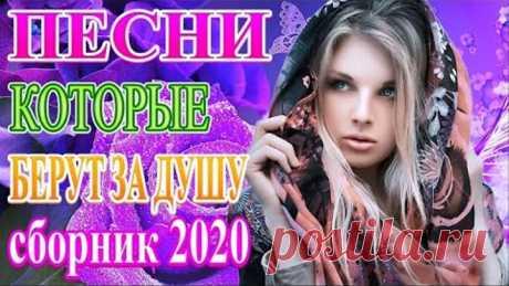 Зажигательные песни Аж до мурашек Остановись постой Сергей Орлов🔥ТОП 30 ШАНСОН 2020!(1)