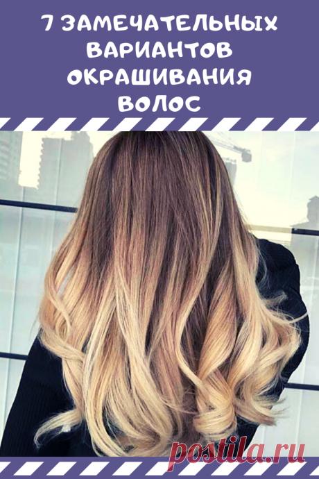 Для вас 7 интересных идей окрашивания, которые непременно помогут решиться на изменение цвета волос.