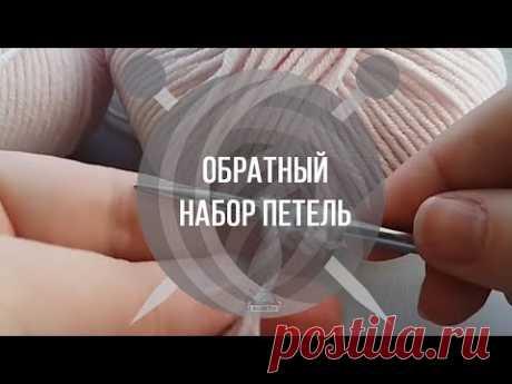 Обратный набор петель спицами | Вяжем Тут - YouTube