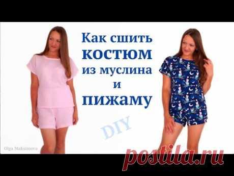 Как сшить пижаму /Домашний летний костюм /Шорты и футболка со спущенным плечом из муслина #DIY