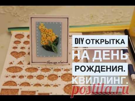 DIY открытка на День Рождение.  Квиллинг.