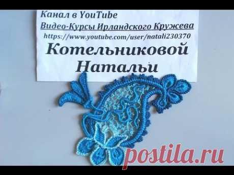 Video selection - Lessons of KNITTING of the IRISH LACE of Kotelnikova Natalya.