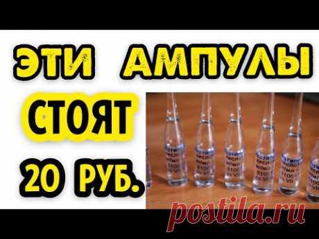 Купила в АПТЕКЕ за КОПЕЙКИ - намазала и УШЛИ МОРЩИНЫ !