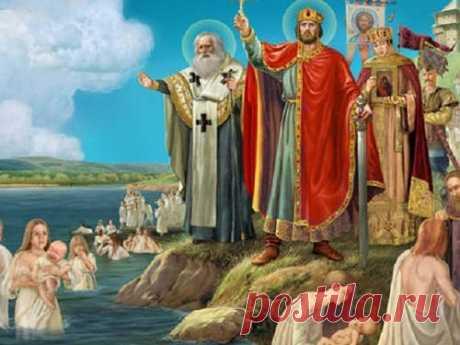 День Крещения Руси-28.июля