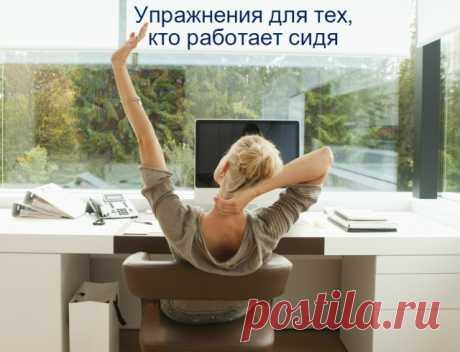 """Упражнения на растяжку для тех, кто работает сидя - Женский журнал """"Красота и здоровье"""" Если вы проводите большую часть дня за компьютером, тогда вам необходимо выполнять эти упражнения на растяжку. 5 минут занятий избавят от боли в спине и..."""
