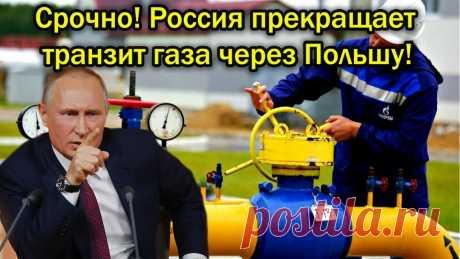 РОССИЯ ПРЕКРАЩАЕТ ТРАНЗИТ ГАЗА ЧЕРЕЗ ПОЛЬШУ! СРОЧНО!! РОССИЯ ПРЕКРАЩАЕТ ТРАНЗИТ ГАЗА ЧЕРЕЗ ПОЛЬШУ! - АКТУАЛЬНЫЕ НОВОСТИ