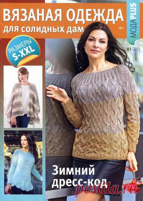 "Журнал ""Вязаная одежда для солидных дам"" №1 2019г"