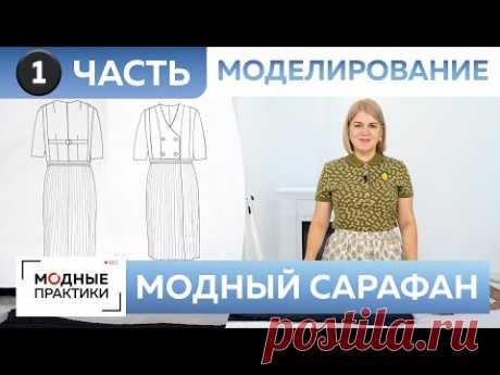 Модный сарафан. Как сшить сарафан из экокожи и атласа с плиссированной юбкой. Часть 1. Моделирование